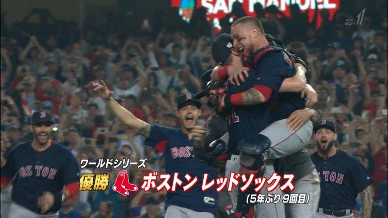 【ワールドシリーズ】レッドソックスが4勝1敗でドジャースに圧勝!5年ぶりのチャンピオン!!