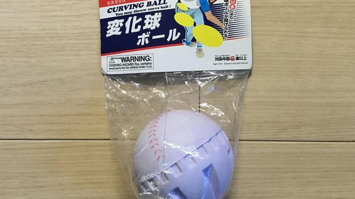 【GIF動画】100均のダイソーに売ってる変化球ボールが楽しすぎると判明