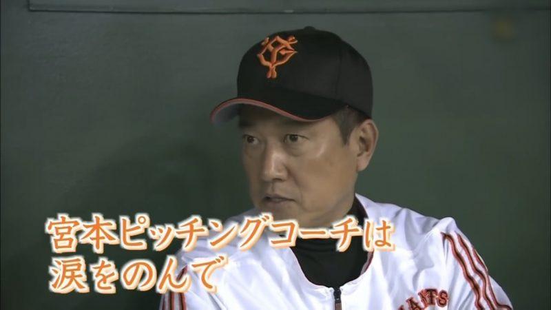 【悲報】原新監督、宮本和知投手総合コーチに「もうズムサタに出られないねぇ(笑)」