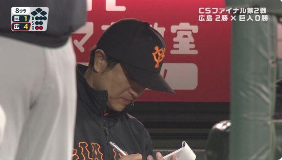【辞世の句】高橋由伸さん、未だメモを取り続けるwwwwww