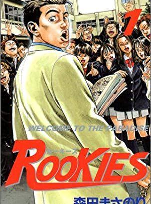 ルーキーズとかいう神野球漫画wwwwwww