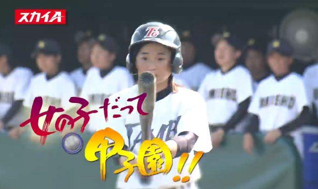 【悲報】女子高野連が激怒wwwwwwwwww