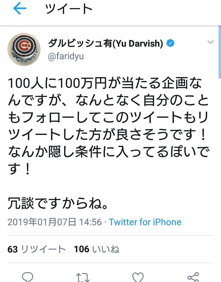 【悲報】ダルビッシュさん、ZOZO前澤社長に便乗したツイートをするもスベる