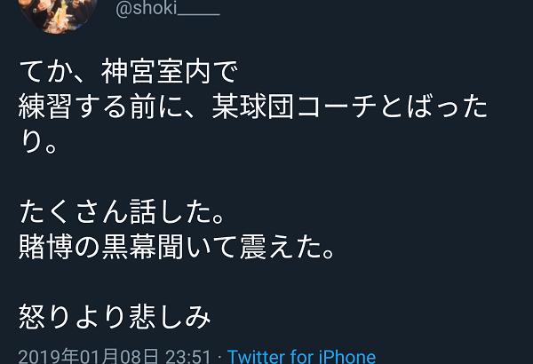 【速報】元巨人の笠原将生さん、意味深なツイートをする