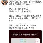 【悲報】元巨人の笠原将生さん、丸と炭谷を呼び捨てにして煽る