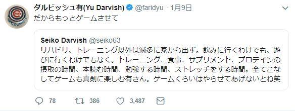 ダルビッシュ有「ゲームたのしー!ツイッターでレスバたのしー!」←年収20億