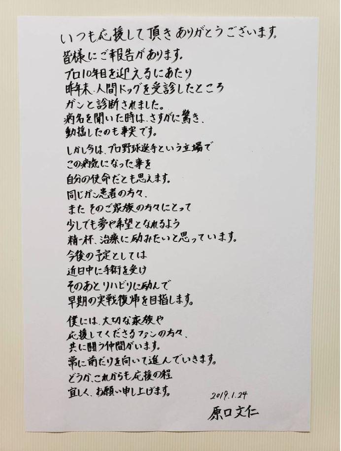【悲報】阪神・原口文仁、大腸がんを公表…近日中に手術へ