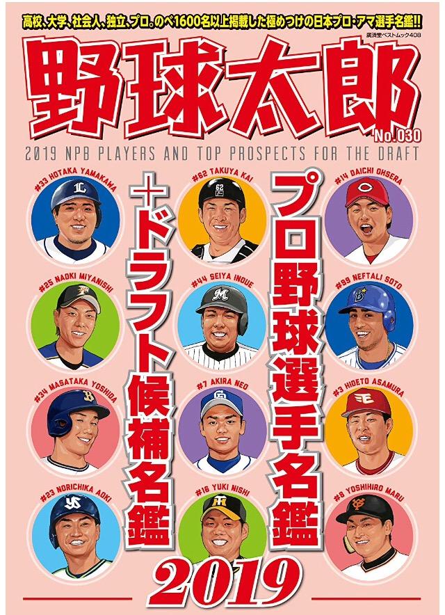 【悲報】横浜DeNAの顔、筒香でも宮崎でも山﨑でもなく・・・