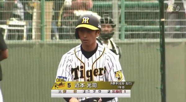 【赤星二世】阪神・ドラ1近本、タイムリー3塁打を放ち本日マルチヒット