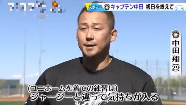 【悲報】日本ハム・中田翔さん肥大化…ついに110キロボディーに
