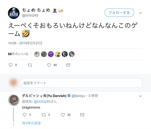 【悲報】ダルビッシュが仲良くしてるFortnite配信者、Apexに心変わりしてダル怒りの返信