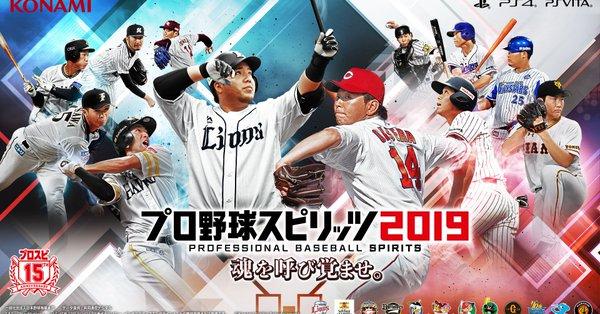 【超悲報】プロ野球スピリッツ2019、発売日7月18日に延期・・・