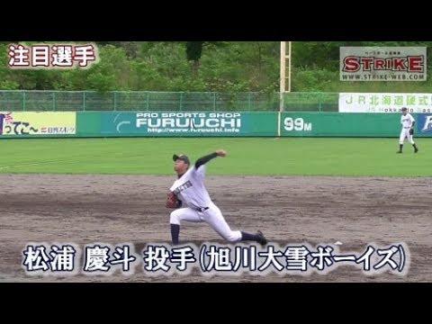 【朗報】最速138キロ 北海道のスーパー中学生・松浦慶斗くん、大阪桐蔭へ進学