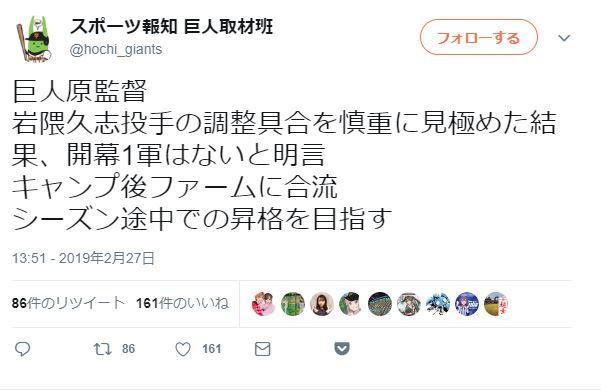 【悲報】巨人岩隈久志さん、開幕2軍確定wwwwwwww