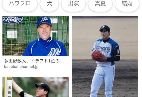 【速報】多田野数人さん、平成の終わりとともに遂に許される!!