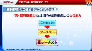 【インフレ】パワプロアプリさん、金特の上の真・超特殊能力を誕生させる