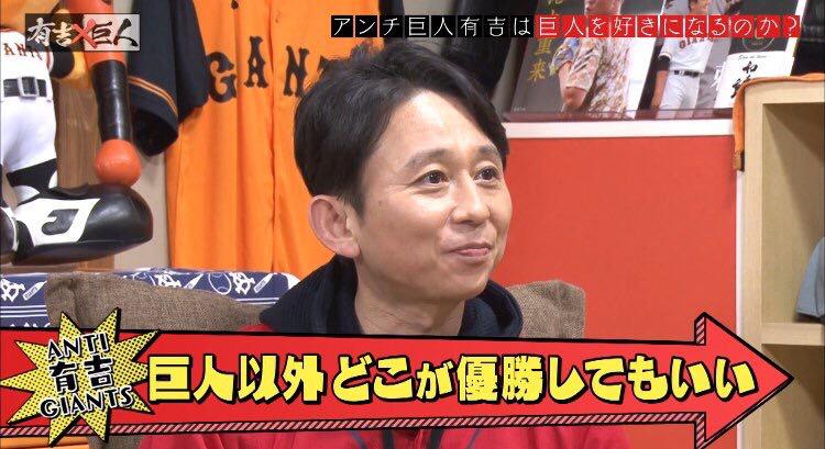 アンチ巨人の有吉弘行「巨人以外どこが優勝してもいい 11球団は好き」