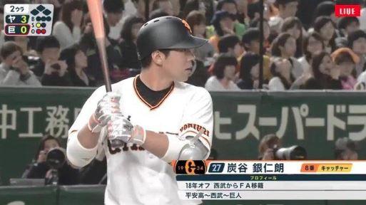 【悲報】巨人・炭谷銀仁朗さん、特に何もしてないのに突然ファンからとんでもなく嫌われてしまう