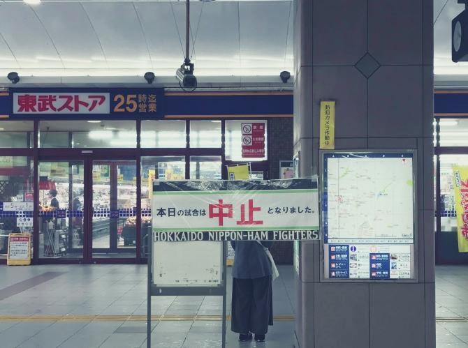 【悲報】本日3月7日の日ハム対ロッテ、雨天中止