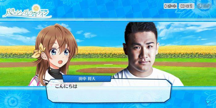 【悲報】ヤンキースのエース田中将大さん、仕事を選ばない