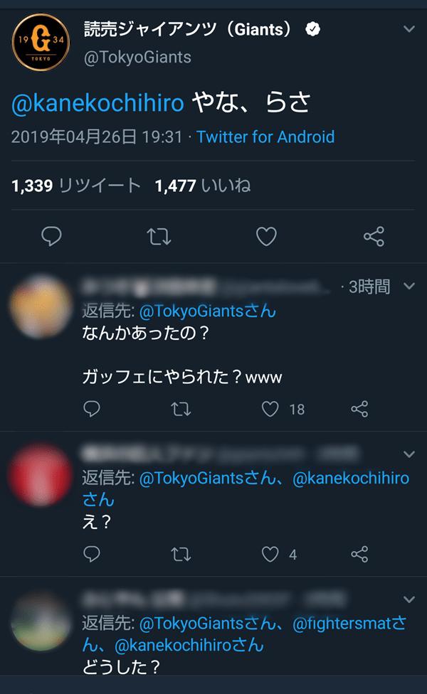 【悲報】巨人公式ツイッターさん、金子弌大に謎リプを送る