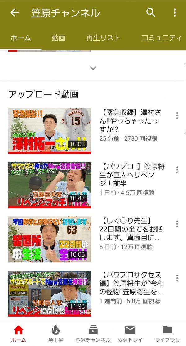 【悲報】野球系YouTuber、笠原将生さんの最新の動画wwwwwww