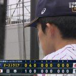 【U18野球W杯】日本代表、オーストラリアに敗れ5位で終戦する…