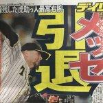 【画像】阪神メッセンジャー(38)今シーズン限りで現役引退へ