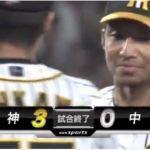 広島カープ逝く…阪神6連勝!大逆転でCSへ!