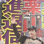 【速報】日本ハム栗山監督、進退伺…去就白紙で退任も
