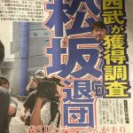 【速報】西武が松坂を獲得調査