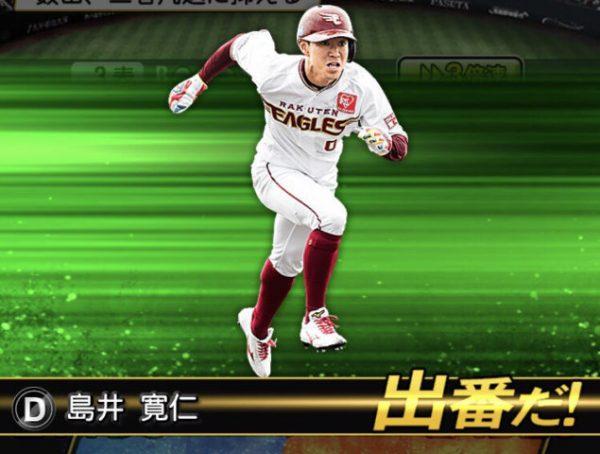 【悲報】楽天・島井寛仁(29)、プロ通算(7年)0安打1出塁で引退へ…