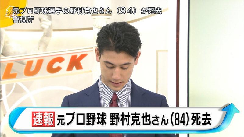【訃報】野村克也さん(84)死去【ノムさん】