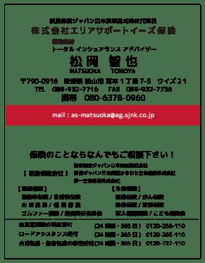 menshi_eriasupport_hoken_sonpoJapan