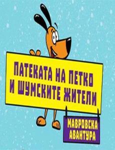 mavrovska_avantura