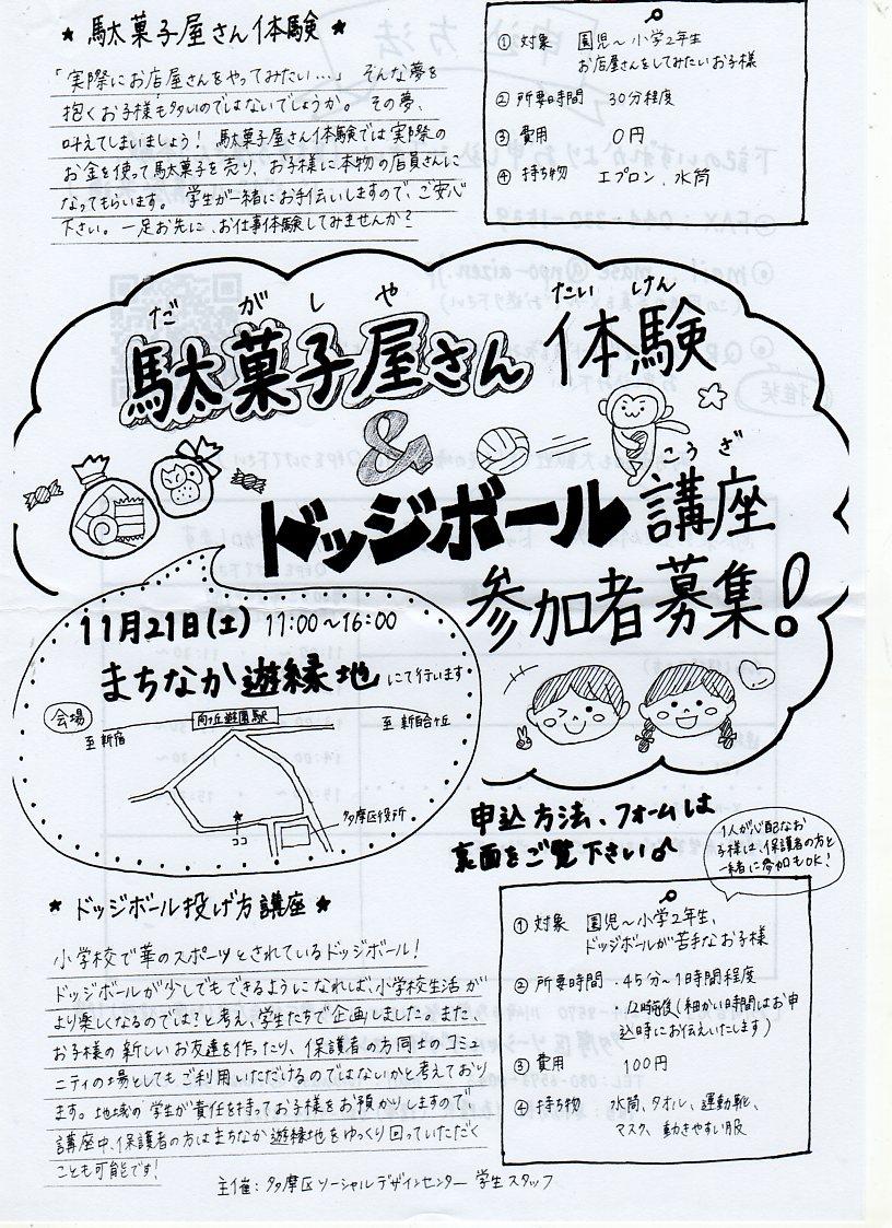 駄菓子屋さん体験・ドッジボール講座