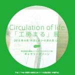 Circulation of life – 「工房まる」展