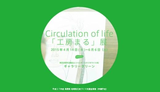 Circulation of life - 「工房まる」展