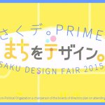 D39企画 SAKU DESIGN FAIR 2015「まちをデザイン。」へ(代表が)作品出展します…汗