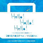 「Hello! Hallo! Hello! 展 −バッグから始まる3つの出会い−」