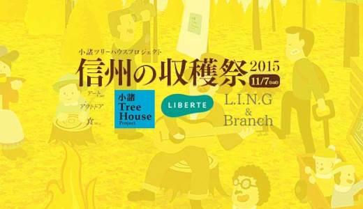 信州の収穫祭 2015@安藤百福センターへ出展します!