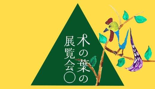 木の葉の展覧会@はっぱカフェギャラリー(森と木)