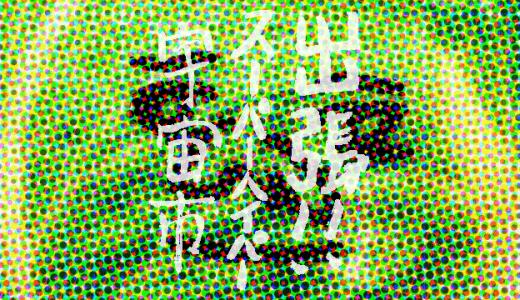 「出張!スーパーハイパー宇宙市 西淡路希望の家参上!!」展