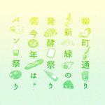 リベルテがある上田市柳町で新緑の発酵祭り「パン祭り」開催!