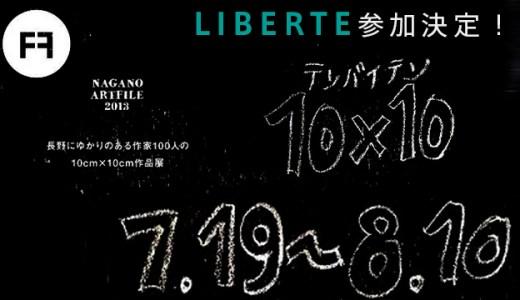 Nagno Art File 2013「10×10」にリベルテの作家さんも参加します