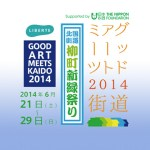 柳町新緑祭り『グッド アート ミーツ 街道 2014』