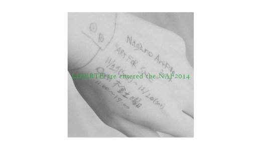 """NAF(Nagano Art File)2014 """"ART FOR SALE"""""""
