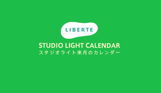 【for スタジオライトメンバー】4月のカレンダー