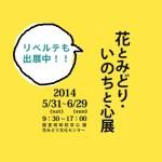 花とみどり・いのちと心展@国営昭和記念公園花みどり文化センター