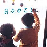 『窓ローイング!2014年の春』の巻